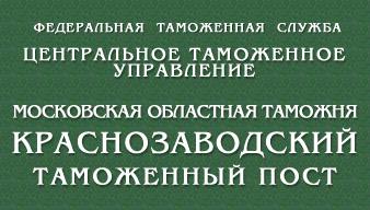 справочник таможенных постов и свх